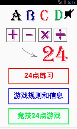 4数游戏练习--4数网