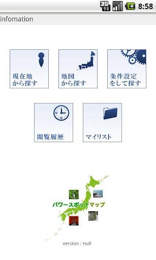 玩娛樂App|開運パワースポットナビ免費|APP試玩