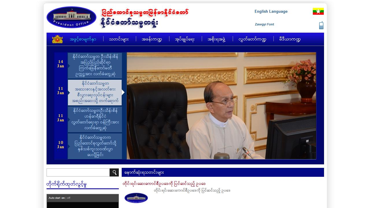 Myanmar President Office - screenshot