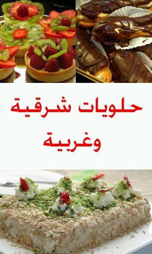 حلويات شرقية وغربية