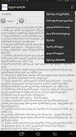 Screenshot of Georgian Bible