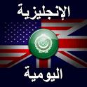 الإنجليزية اليومية icon