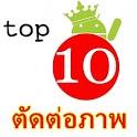 ตัดต่อภาพ 10 อันดับยอดนิยม icon