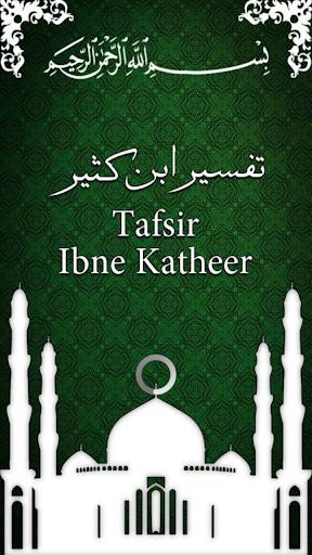 알 - 꾸란 Tafseer Ibne Katheer