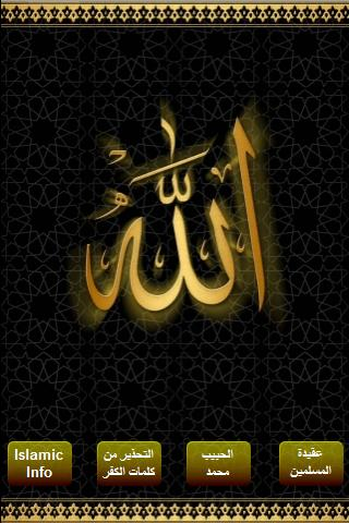 Muslims Believe عقيدة المسلمين