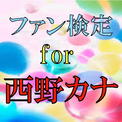 ファン検定 for 西野カナ LOGO-APP點子