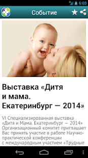 Новости медицины- screenshot thumbnail