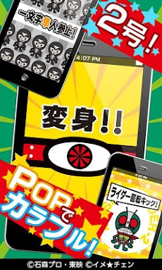 仮面ライダーライブ壁紙・1号2号変身!のおすすめ画像2