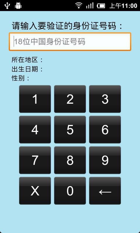 Ⱥ�份证号码识别 Android Apps On Google Play