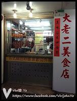 大老二美食店