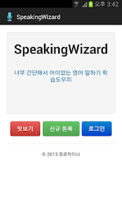 Speaking Wizard- screenshot thumbnail
