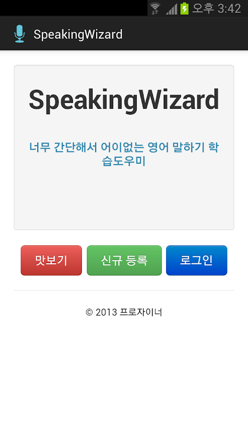 Speaking Wizard - screenshot