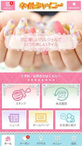 ネイルシャイニー 蒲田店・自由が丘店 公式アプリ