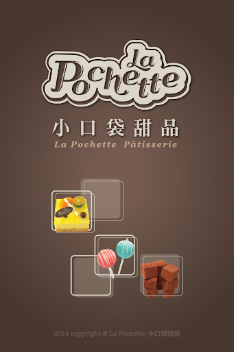 小口袋甜品La Pochette