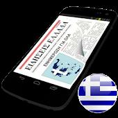 Ειδήσεις Εφημερίδες από Ελλάδα