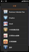 Screenshot of 每日笑话