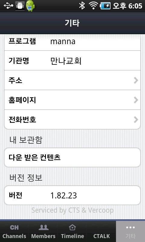 김병삼 목사 - screenshot