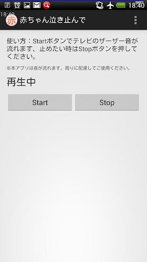 【免費醫療App】赤ちゃん泣き止んで! テレビのザーザー音-APP點子