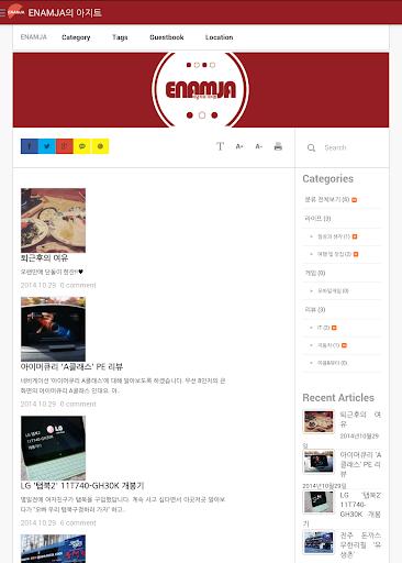 블로그- ENAMJA의 아지트