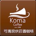 可瑪現烘莊園咖啡