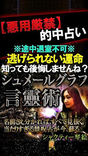悪用厳禁◆現実100 名前占い【シュメール呪占】
