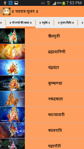 Navratri Pooja