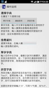 玩書籍App|普通話發聲字典免費|APP試玩