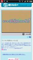 Screenshot of 超!A&G+i