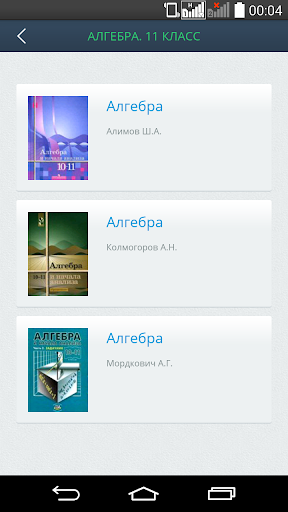 ГДЗ - Готовые Домашние Задания для планшетов на Android