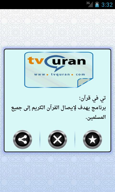 tv Quran mp3- screenshot