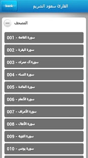 القرآن الكريم حسب صور القراء - screenshot thumbnail