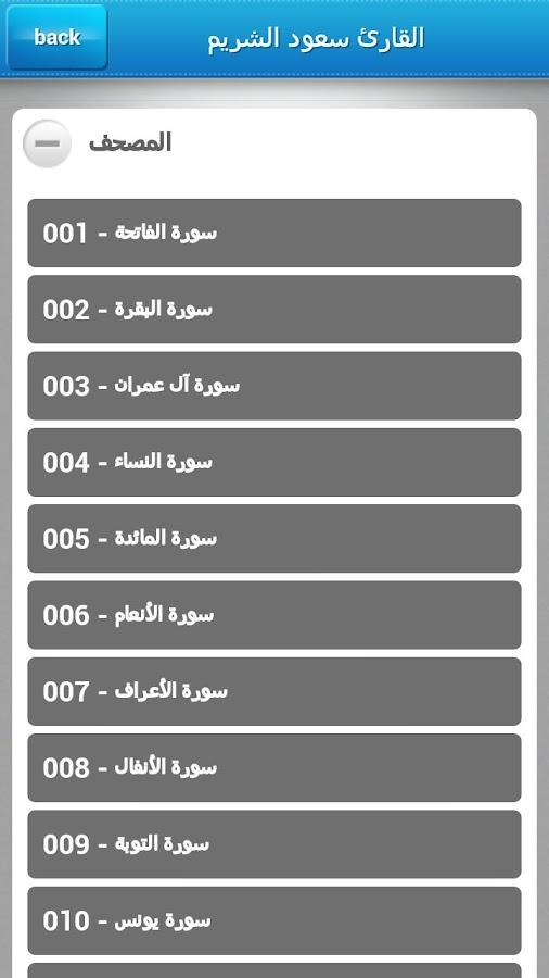 القرآن الكريم حسب صور القراء - screenshot