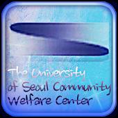 서울시립대학교 종합사회복지관