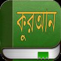 কুরআন (Quran in Bengali) icon