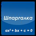 Супер шпаргалка по математике icon