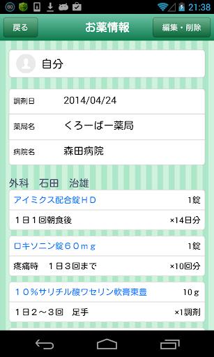 【免費醫療App】くろーばー薬局サービス-APP點子