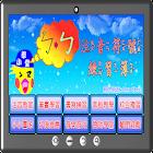 注音符號練習簿 icon