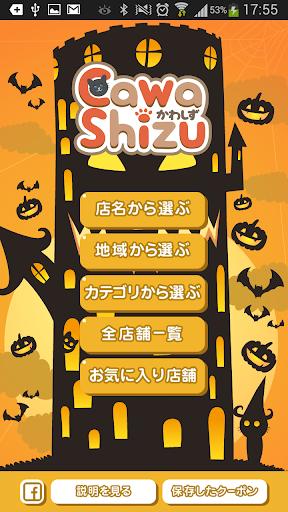 CawaShizu(かわしず)|静岡県限定