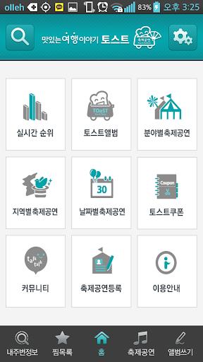 【免費旅遊App】토스트 축제·공연-강원도 축제,문화공연,전시회,이벤트-APP點子