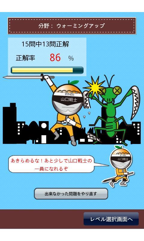 山口県民の証- screenshot