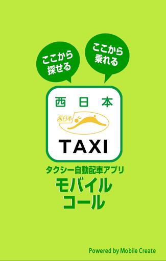 西日本TAXI