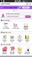 Screenshot of LG 전자 서비스
