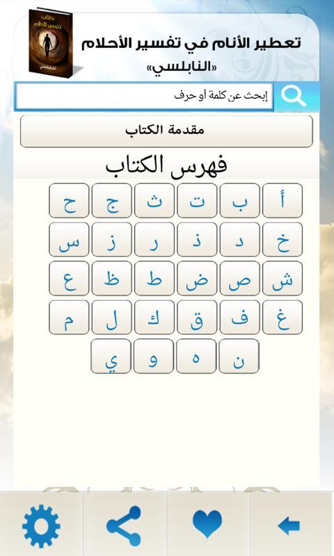 محمد بن سيرين تفسير الاحلام pdf