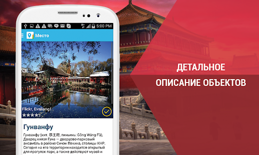 Путеводители Ever.Travel- screenshot thumbnail