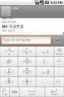 Screenshot of 딩굴 한글 키보드 (Dingul Keyboard)
