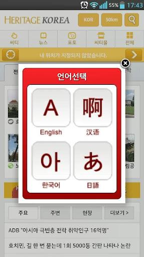 【免費生活App】헤리티지 코리아-APP點子