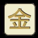 お金カウンタ icon