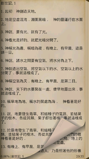 【免費書籍App】聖經 (Chinese-Traditional Bible)-APP點子