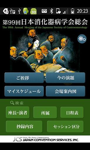 第99回日本消化器病学会総会 Mobile Planner