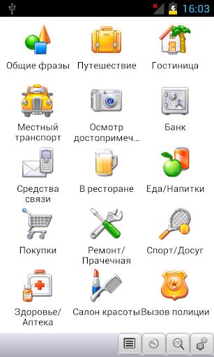 RussianArabic Phrasebook